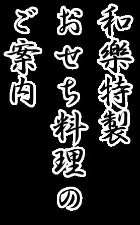 osechi
