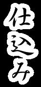 sikomi
